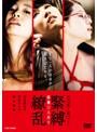 緊縛繚乱 秘儀三人吊り-映画『花と蛇 ZERO』より-