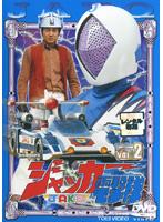 DMM.com レンタル版 ジャッカー電撃隊 VOL.2