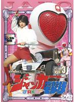 DMM.com レンタル版 ジャッカー電撃隊 VOL.3