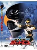 鳥人戦隊ジェットマン VOL.10