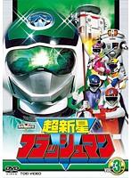 DMM.com レンタル版 超新星フラッシュマン VOL.3