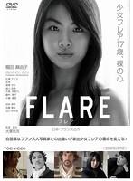FLARE-フレア-