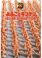 よゐことキンケシ 濱口が有野に全418体を紹介する企画 Vol.2