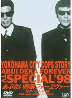 『あぶない刑事フォーエヴァー TVスペシャル'98』の感想