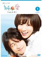 連続テレビ小説 純と愛 完全版 1
