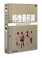 特捜最前線 BEST SELECTION BOX Vol.1 (初回限定生産)