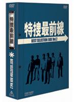特捜最前線 BEST SELECTION BOX Vol.2 (初回限定生産)