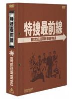 特捜最前線 BEST SELECTION BOX Vol.3 (初回限定生産)