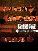 特捜最前線 BEST SELECTION BOX Vol.5 (初回限定生産)