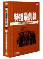 特捜最前線 BEST SELECTION BOX Vol.7 (初回限定生産)