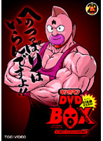 キン肉マン ~生誕29周年記念~ コンプリートDVD-BOX (完全予約限定生産)border=1