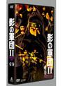 影の軍団2 COMPLETE DVD 壱巻 DVD-BOX (初回限定生産)