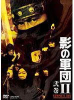 影の軍団2 COMPLETE DVD 弐巻 DVD-BOX (初回限定生産)