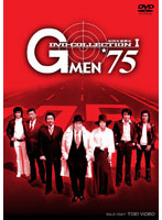 GMEN'75 DVD-COLLECTION 1 (初回限定生産)