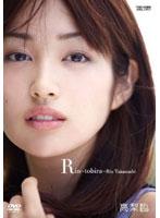 高梨臨ファーストDVD Rin-tobira-/高梨臨