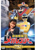 電磁戦隊メガレンジャー VOL.4