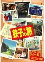 鉄子の旅 VOL.5(完)