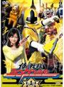 スーパー戦隊シリーズ 侍戦隊シンケンジャー VOL.5