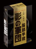服部半蔵 影の軍団 BOX (初回限定生産)