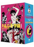 ハレンチ学園 ズビズバ DVD-BOX (初回限定生産)
