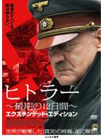 ヒトラー ~最期の12日間~ エクステンデッド・エディション