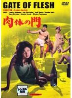 肉体の門 (1964年度製作版)