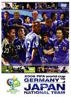 2006 FIFA ワールドカップオフィシャルDVD 日本代表 戦いの軌跡