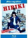 響-HIBIKI- (ブルーレイディスク)