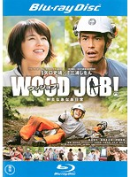 WOOD JOB!~神去なあなあ日常~ (ブルーレイディスク)