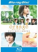 orange-オレンジ- (ブルーレイディスク)