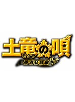 土竜の唄 香港狂騒曲 (ブルーレイディスク)