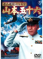 連合艦隊司令長官 山本五十六