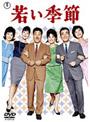 「若い季節」+「続・若い季節」(DVDツインパック)