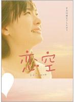 恋空 プレミアム・エディション(2枚組)