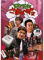 モヤモヤさまぁ~ず2 Vol.03