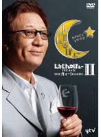 たかじんnoばぁ〜 DVD-BOX THEガォー! LEGEND2 (3枚組)