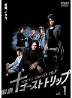 東京ゴーストトリップ Vol.1