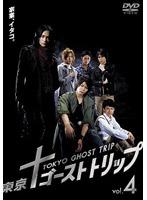 東京ゴーストトリップ Vol.4