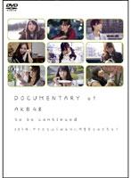 DOCUMENTARY of AKB48 to be continued 10年後、少女たちは今の自分に何を思うのだろう? スペシャル・エディション(2枚組)