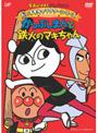 それいけ!アンパンマン だいすきキャラクターシリーズ 鉄火のマキちゃん「かつぶしまんと鉄火のマキちゃん」