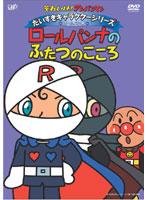 それいけ!アンパンマン だいすきキャラクターシリーズ ロールパンナ「ロールパンナのふたつのこころ」