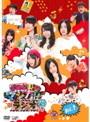 SKE48のマジカル・ラジオ 2 Vol.1