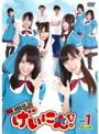 NMB48 げいにん! Vol.1