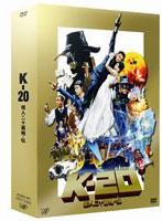 K-20 怪人二十面相・伝 豪華版 (本編1枚+特典ディスク1枚)