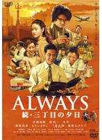ALWAYS 続・三丁目の夕日 (通常版)