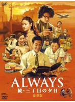 ALWAYS 続・三丁目の夕日 豪華版 (2枚組 生産限定)