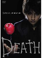 Death Note デスノートをDMMでレンタル