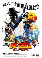 K-20 怪人二十面相・伝