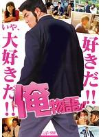 映画 俺物語!!(実写版)