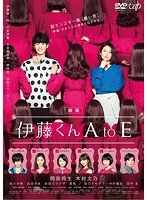 映画「伊藤くん A to E」